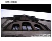 2011.10.16 宜蘭二結穀倉:DSC_8221.JPG