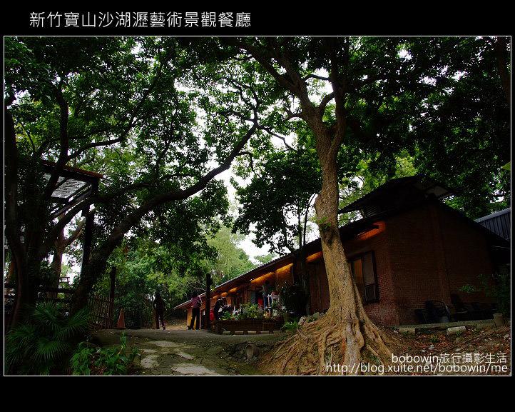[景觀餐廳]  新竹寶山沙湖瀝藝術村:DSCF3054.JPG