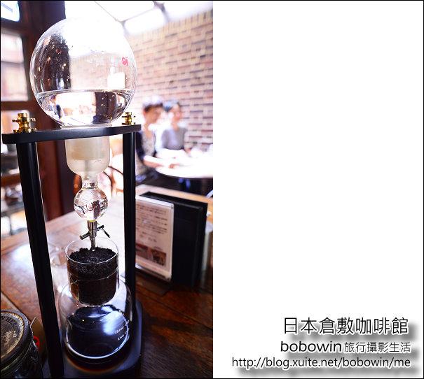 Day3 Part5 倉敷咖啡館:DSC_8376.JPG