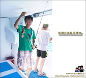 澎湖北海秘涇漂流 Day2:DSC_3189.JPG