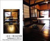 2011.10.30 淡水一滴水紀念館:DSC_0951.JPG