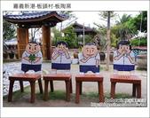 2012.01.07 嘉義新港板陶窯:DSC_2005.JPG