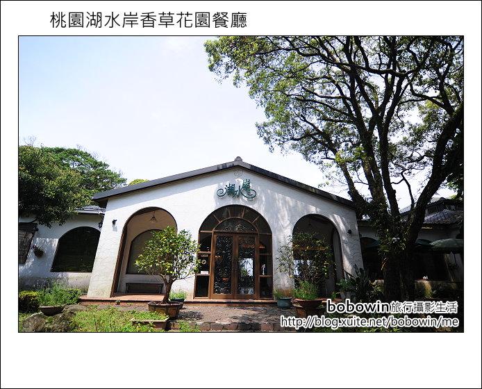 2012.03.31 桃園湖水岸香草花園餐廳:DSC_7843.JPG