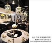 台北內湖鳥窩窩私房菜:DSC_4551.JPG