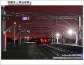宜蘭冬山車站夜景與日景:DSC_0216.JPG