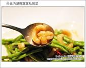 台北內湖鳥窩窩私房菜:DSC_4564.JPG