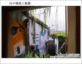 2011.12.12 台中機器人餐廳:DSC_6892.JPG