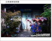 2013.01.25 台南連德堂餅舖&無名豆花:DSC_9047.JPG