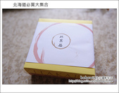 北海道必買大集合:DSC_1006.JPG