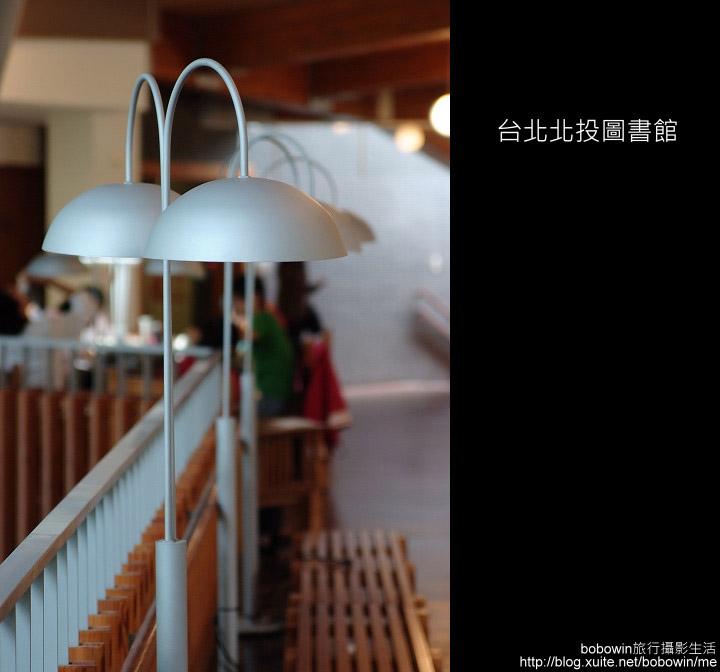 [ 遊記 ] 台北北投圖書館:DSCF6517.JPG