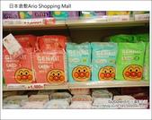 Day3 Part7 倉敷Ario shopping Mall:DSC05041.JPG