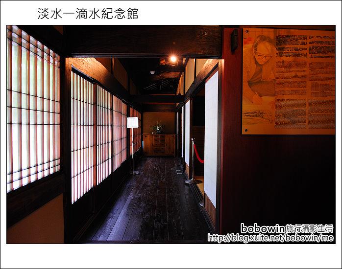 2011.10.30 淡水一滴水紀念館:DSC_0967.JPG