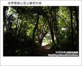 2012.04.29 苗栗雙峰山登山步道:DSC_1928.JPG