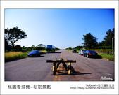 2012.10.04 桃園看飛機~私密景點:DSC_5206.JPG