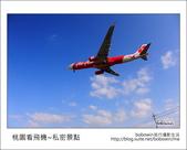 2012.10.04 桃園看飛機~私密景點:DSC_5365.JPG