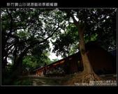 [景觀餐廳]  新竹寶山沙湖瀝藝術村:DSCF3055.JPG