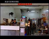 [ 特色餐館 ] 高雄何師傅排骨飯:DSCF1699.JPG