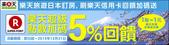 日本購物優惠:訂房.jpg