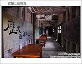 2011.10.16 宜蘭二結穀倉:DSC_8069.JPG