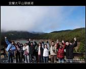 [ 宜蘭 ] 太平山翠峰湖--探索台灣最大高山湖:DSCF5972.JPG