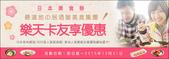日本購物優惠:飲食.jpg