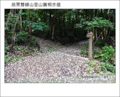2012.04.29 苗栗雙峰山登山步道:DSC_1847.JPG
