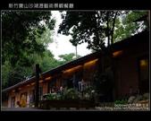 [景觀餐廳]  新竹寶山沙湖瀝藝術村:DSCF3056.JPG