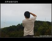 [ 苗栗 ] 後龍好望角-看大風車:DSC_8512.JPG