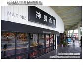 台北MAJI市集&神農市集:DSC05834.JPG