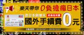 日本購物優惠:02_海外免手續費.jpg