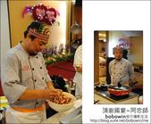 2011.08.27 頂廚國宴~阿忠師:DSC_1920.JPG