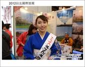 2012台北國際旅展~日本篇:DSC_2638.JPG
