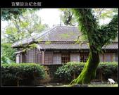 [ 遊記 ] 宜蘭設治紀念館--認識蘭陽發展史:DSCF5400.JPG