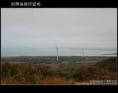 [ 苗栗 ] 後龍好望角-看大風車:DSC_8527.JPG