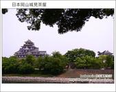 Day2 Part7 城見茶屋:DSC_7515.JPG