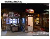 宜蘭虎牌米粉觀光工廠:DSC_9852.JPG