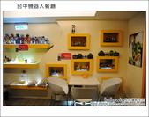 2011.12.12 台中機器人餐廳:DSC_6899.JPG