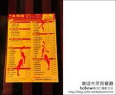 2012.01.27 木茶房餐廳、車埕老街、明潭壩頂:DSC_4463.JPG