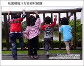 2013.03.17 桃園楊梅八方園:DSC_3579.JPG