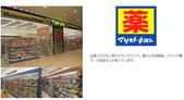 日本東京SKYTREE:松本清.jpg