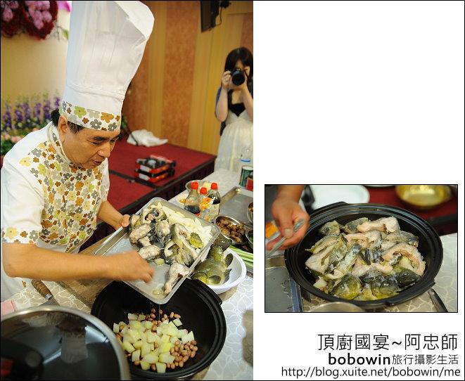 2011.08.27 頂廚國宴~阿忠師:DSC_1932.JPG