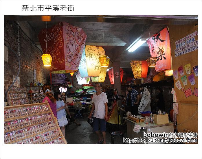 2011.09.18  平溪老街:DSC_3903.JPG