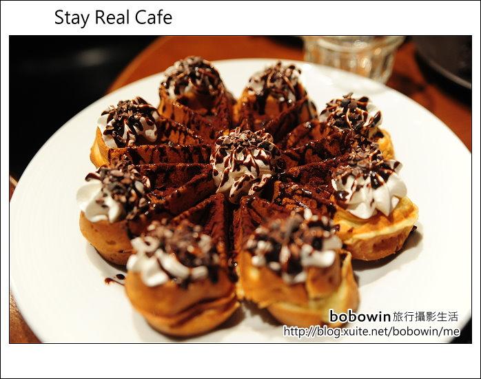 2012.03.11 Stay Real Cafe~阿信開的店:DSC_7050.JPG