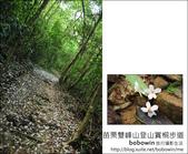 2012.04.29 苗栗雙峰山登山步道:DSC_1889.JPG