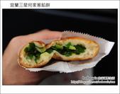2012.02.11 宜蘭三星阿婆蔥油餅&何家蔥餡餅:DSC_4993.JPG
