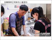 2011.10.16 宜蘭羅東正常鮮肉湯包:DSC_8324.JPG