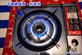 妙管家-高功率電子點火瓦斯爐:DSC_4237.JPG