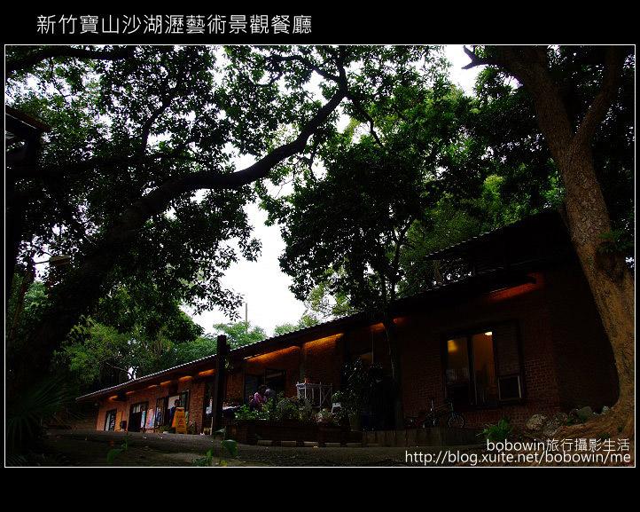 [景觀餐廳]  新竹寶山沙湖瀝藝術村:DSCF3057.JPG