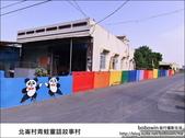 北崙村青蛙童話故事村:DSC_3750.JPG