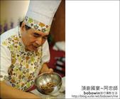 2011.08.27 頂廚國宴~阿忠師:DSC_1944.JPG